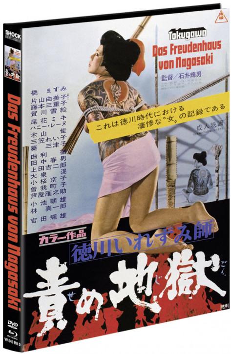 Tokugawa 2 - Das Freudenhaus von Nagasaki - Limited Mediabook - Cover D [Blu-ray+DVD]