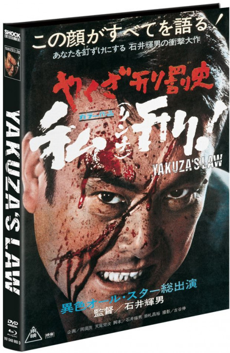 Yakuza`s Law - Limited Mediabook - Cover D [Blu-ray+DVD]
