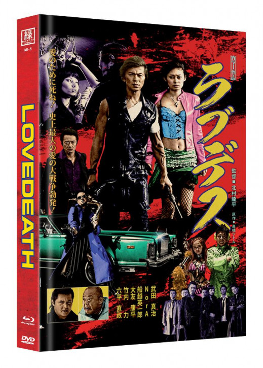 LoveDeath - LimitedMediabook Edition (OmU) [Blu-ray+DVD]