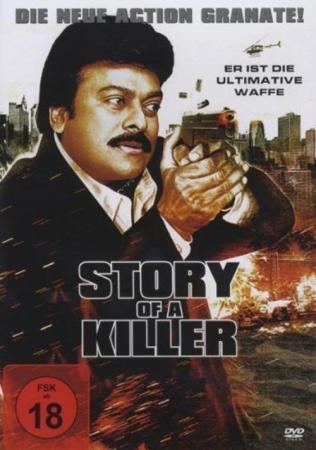 Story Of A Killer [DVD]